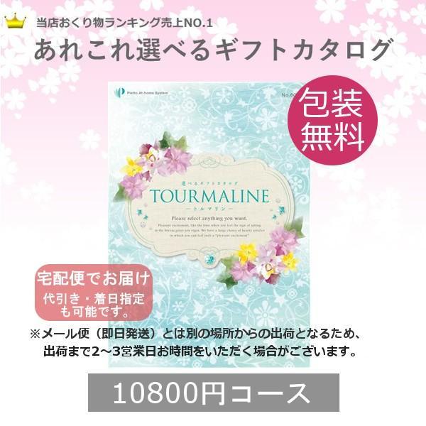 カタログギフト トルマリン (宅配便) 10800円コース(税込 11664円コース) bighand
