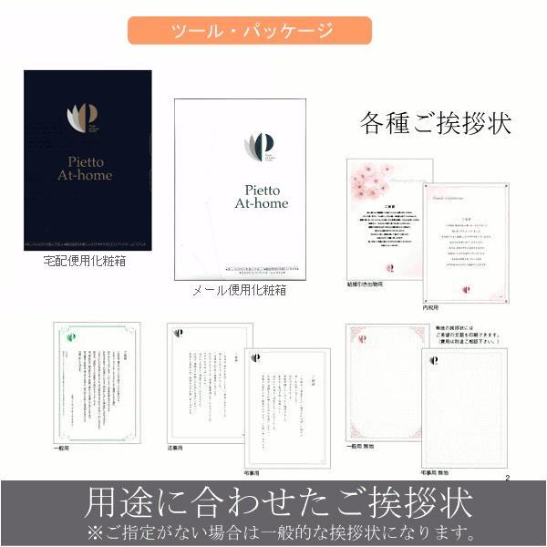 カタログギフト トルマリン (宅配便) 10800円コース(税込 11664円コース) bighand 02
