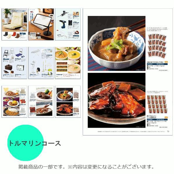 カタログギフト トルマリン (宅配便) 10800円コース(税込 11664円コース) bighand 09