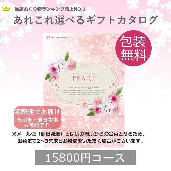 カタログギフト パール (宅配便) 15800円コース(税込 17064円コース)|bighand