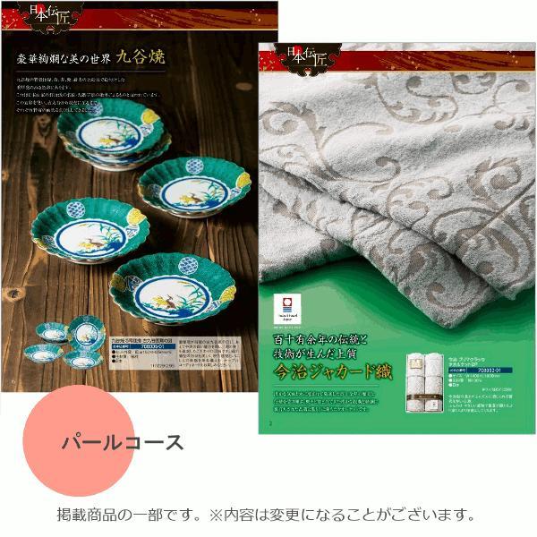 カタログギフト パール (宅配便) 15800円コース(税込 17064円コース)|bighand|03