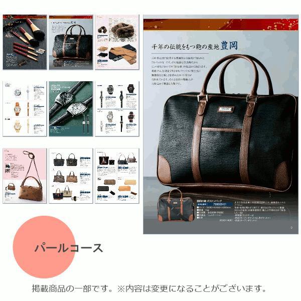 カタログギフト パール (宅配便) 15800円コース(税込 17064円コース)|bighand|04