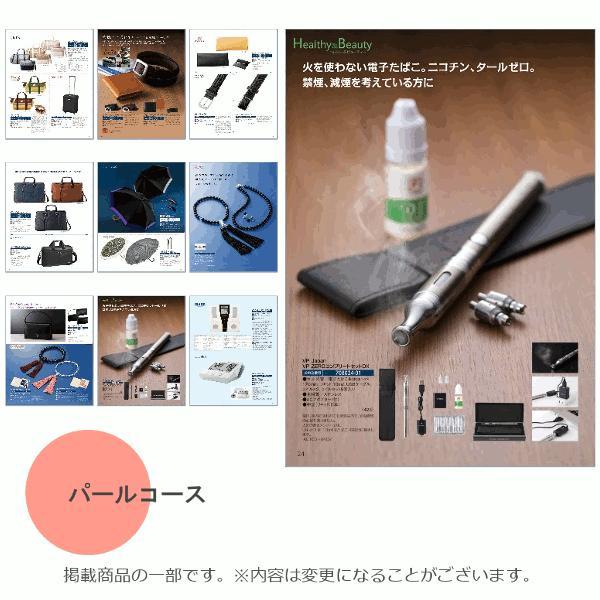 カタログギフト パール (宅配便) 15800円コース(税込 17064円コース)|bighand|05