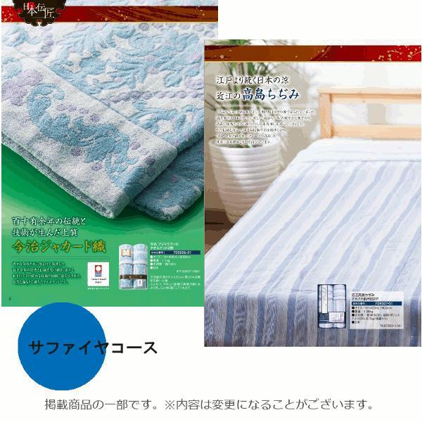 カタログギフト サファイヤ (宅配便) 20800円コース(税込 22464円コース)|bighand|04