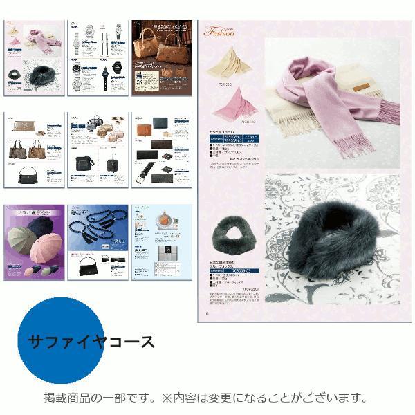 カタログギフト サファイヤ (宅配便) 20800円コース(税込 22464円コース)|bighand|05
