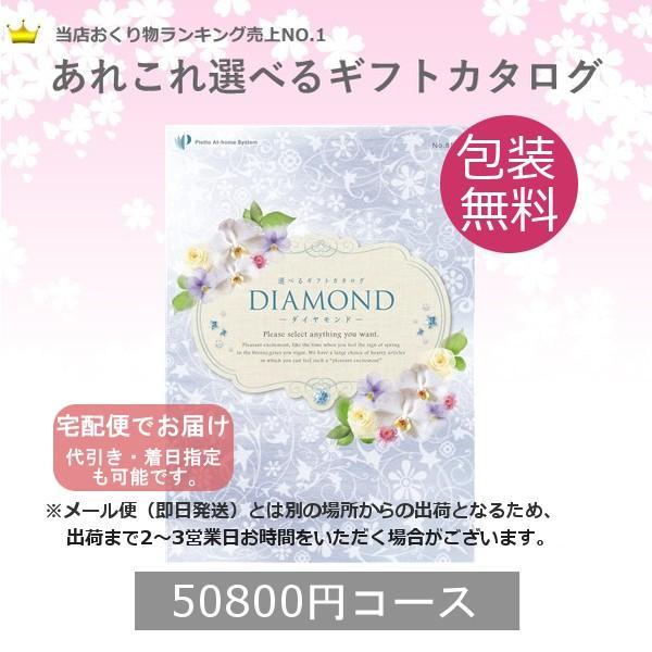 カタログギフト ダイヤモンド (宅配便) 50800円コース(税込 54864円コース) bighand
