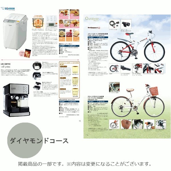 カタログギフト ダイヤモンド (宅配便) 50800円コース(税込 54864円コース) bighand 07