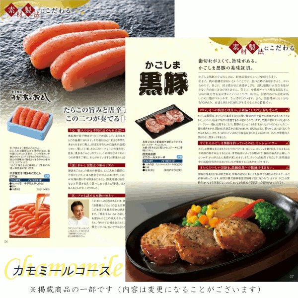 カタログギフト (グルメ) カモミール (宅配便) 3800円コース(税込 4104円コース)|bighand|03