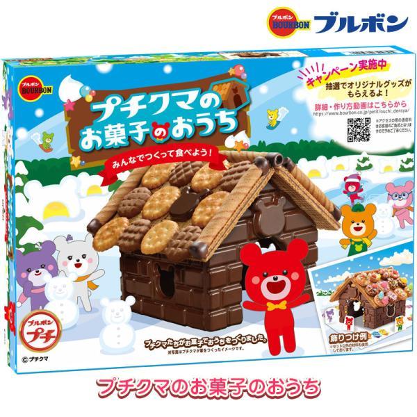 (在庫限り)ブルボンプチクマお菓子のおうち(制作キット)