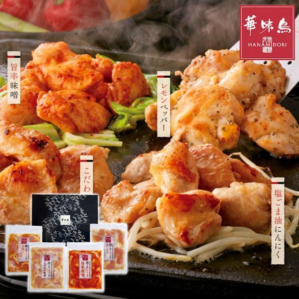 九州産 華味鳥 鶏トロ ジューシー焼きセット TJC-4【直送品】[送料無料]