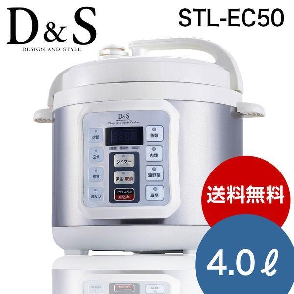 D&S 電気圧力鍋 4.0L STL-EC50 bighand