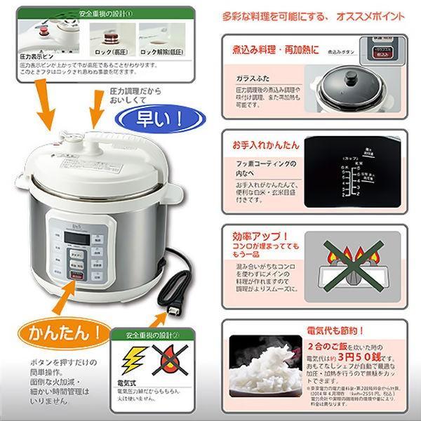 D&S 電気圧力鍋 4.0L STL-EC50 bighand 04