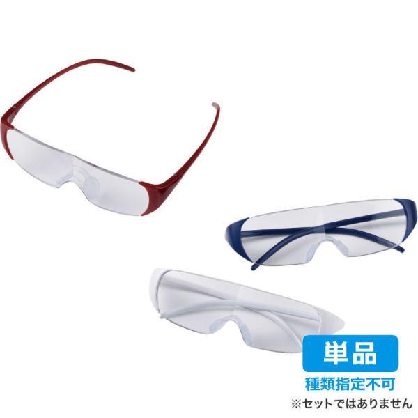 【単品・指定不可】 メガネ型ルーペ ST103