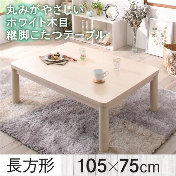 テーブル ローテーブル リビング 丸みがやさしいホワイト木目 継脚こたつテーブル 長方形(75×105cm)の写真