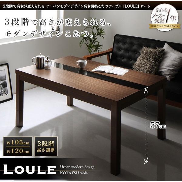 テーブル ローテーブル リビング 3段階で高さが変えられる アーバンモダンデザイン 高さ調整こたつテーブル 4尺長方形(80×120cm)