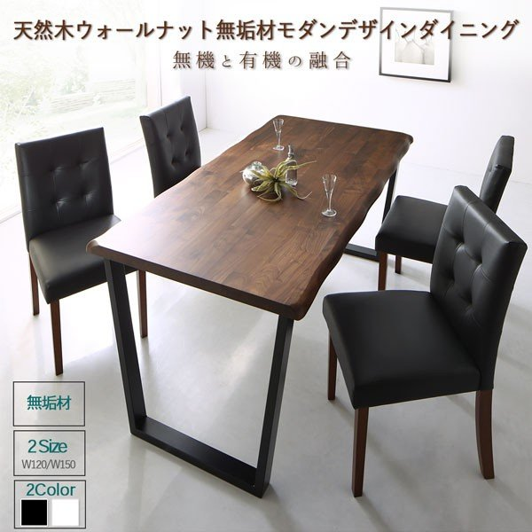 ダイニングテーブル W120 bighappiness 02