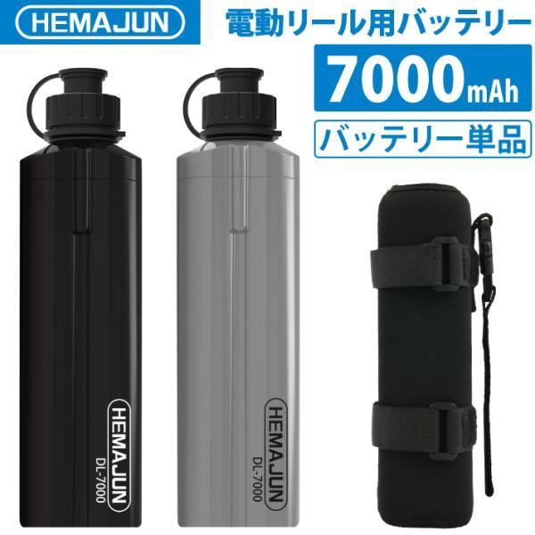 ダイワ シマノ 電動リール バッテリー 大容量版 7000mAh  DAIWA SHIMANO 2芯 電動リール 釣り 船釣り フィッシング リチウムイオン 互換 102-06