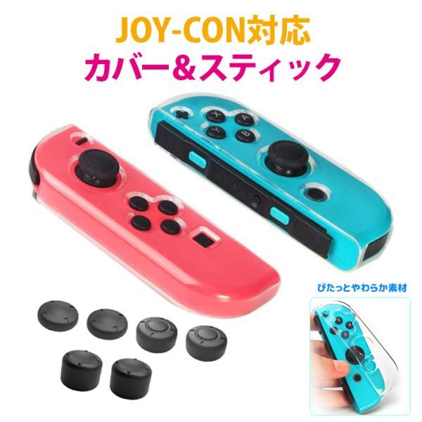 任天堂SwitchJoy-Conカバージョイコンケース3種類の厚さのスティックカバー付きニンテンドースイッチ209-15