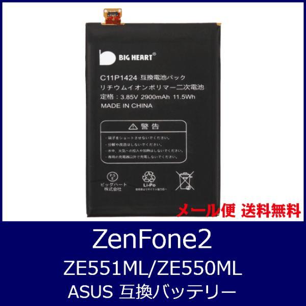 ASUS 互換品 ZenFone2 Z2 5.5/ZE551ML/ZE550ML 互換バッテリー 高品質 専用互換バッテリー 交換用 バッテリー 電池パック  asus bigheart
