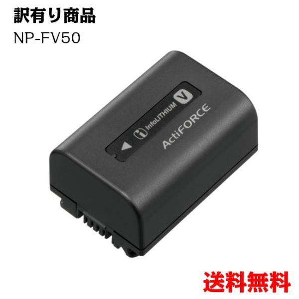 訳有り SONY ソニー NP-FV50 純正 バッテリー