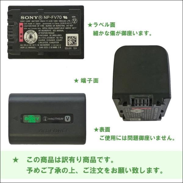 B11-35 訳有り SONY ソニー NP-FV70 純正 バッテリー NP-FV50大容量新型バージョン 【NPFV70】 デジカメ 充電池 ハンディカム HANDYCAM