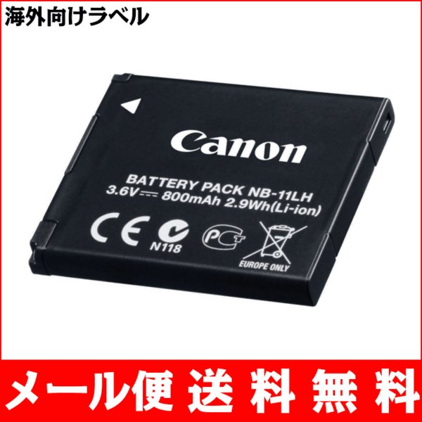 B12-40 Canon キヤノン NB-11LH 純正 バッテリー 【NB11LH】海外向けラベル CB-2LF専用充電池 XY 640、140 PowerShot SX420 IS、A3500 IS、A4000 IS等対応