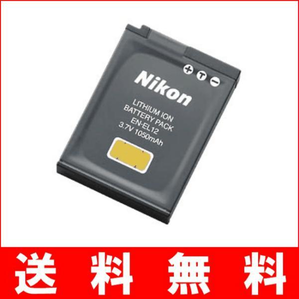 B13-02 Nikon ニコン EN-EL12 純正 バッテリー 保証1年間 【ENEL12】COOLPIX S800c S6300 S9300 S1200pj 充電池