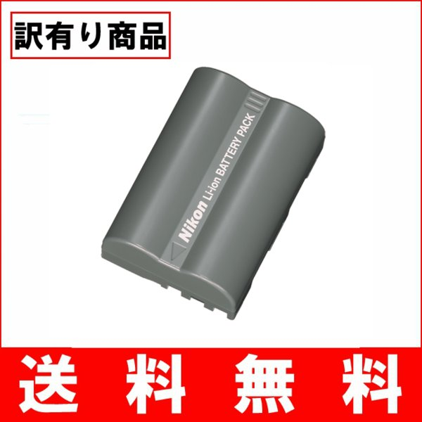 B13-12 訳有り Nikon ニコン EN-EL3e 純正 バッテリー 保証1年間【ENEL3e】一眼レフカメラ D700、D300S、D300