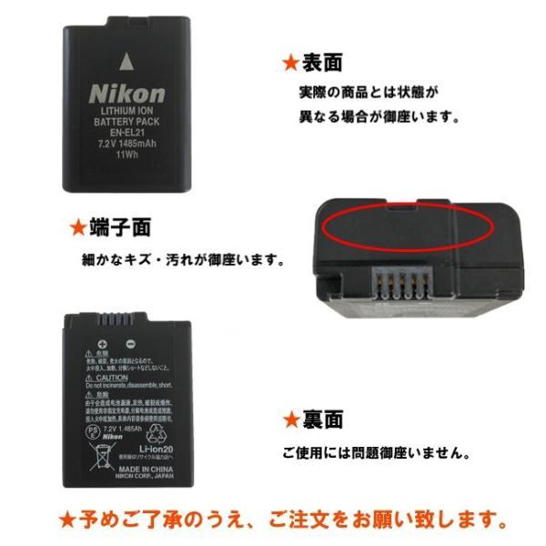 B13-18 訳有り  Nikon ニコン EN-EL21 純正 バッテリー  保証1年間 【ENEL21】 Nikon 1 V2 充電池