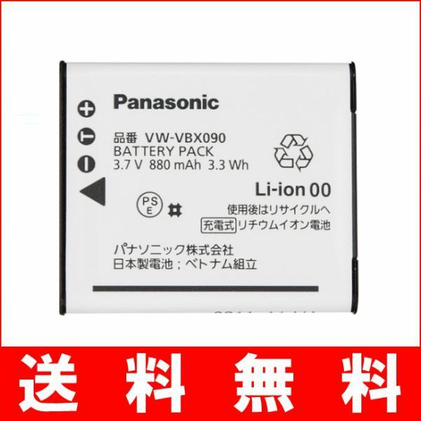 B14-09 Panasonic パナソニック VW-VBX090 純正 バッテリー 保証1年間 【VWVBX090】