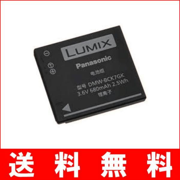 B14-21 Panasonic パナソニック DMW-BCK7 純正 バッテリー 保証1年間 【DMWBCK7】 DMC-FX77 LUMIX ルミックス 中文 海外向けラベル