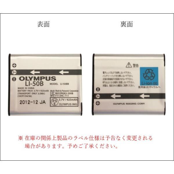 B19-02 Olympus オリンパス LI-50B 純正 バッテリー 保証1年間 【LI50B】|bigheart|02