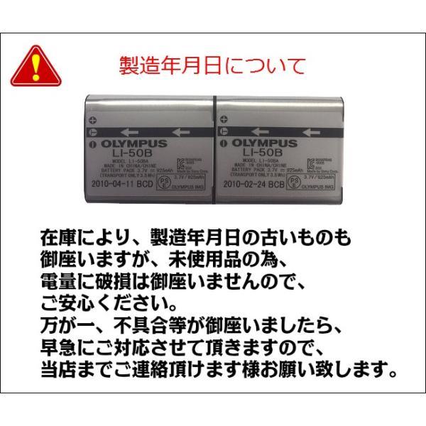 B19-02 Olympus オリンパス LI-50B 純正 バッテリー 保証1年間 【LI50B】|bigheart|03