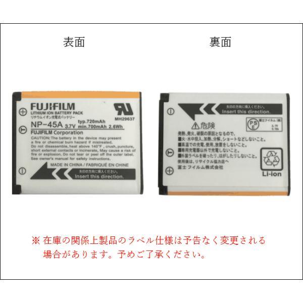 B19-06 FUJIFILM 富士フィルム NP-45A 純正 バッテリー 保証1年間 【NP45A】 NP-45より最新版 フジフィルム FinePix 充電池 bigheart 02