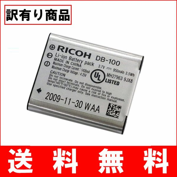 B19-09 訳有り RICOH リコー DB-100 純正 バッテリー 保証1年間 【DB100】 CX5 CX4 CX3 PX充電池