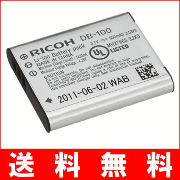 B19-16 RICOH リコー DB-100 純正 バッテリー 保証1年間 【DB100】 CX5 CX4 CX3 PX充電池