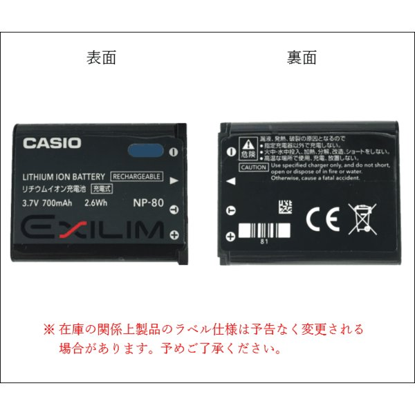 B19-23 CASIO カシオ NP-80 純正 バッテリー 【NP80】 保証1年間 |bigheart|02