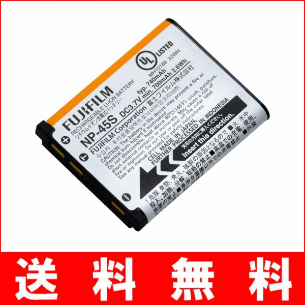 B19-26  FUJIFILM 富士フィルム NP-45S 純正 バッテリー  保証1年間 【NP45S】  フジフィルム FinePix 充電池