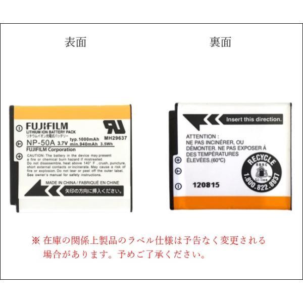 B19-32 FUJIFILM 富士フィルム NP-50A 純正 バッテリー 保証1年間 【NP50A】 フジフィルム FinePix F900EXR XF1 充電池 【送料無料】