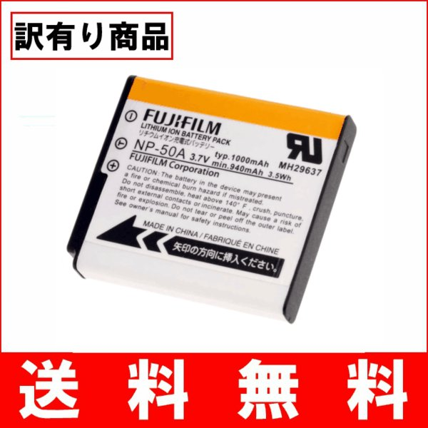 B19-34 訳有り FUJIFILM 富士フィルム NP-50A 純正 バッテリー 保証1年間 【NP50A】 フジフィルム FinePix F900EXR XF1 充電池 【送料無料】