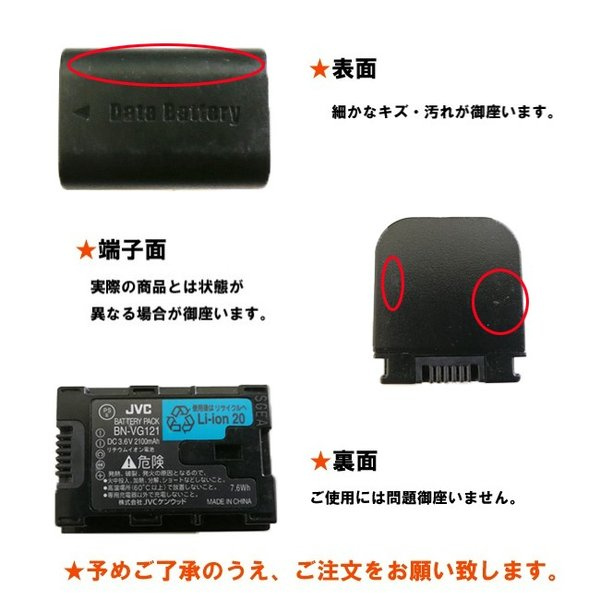 B19-68 訳有り Jvc   BN-VG121 純正 バッテリー【VG121/bnvg121】
