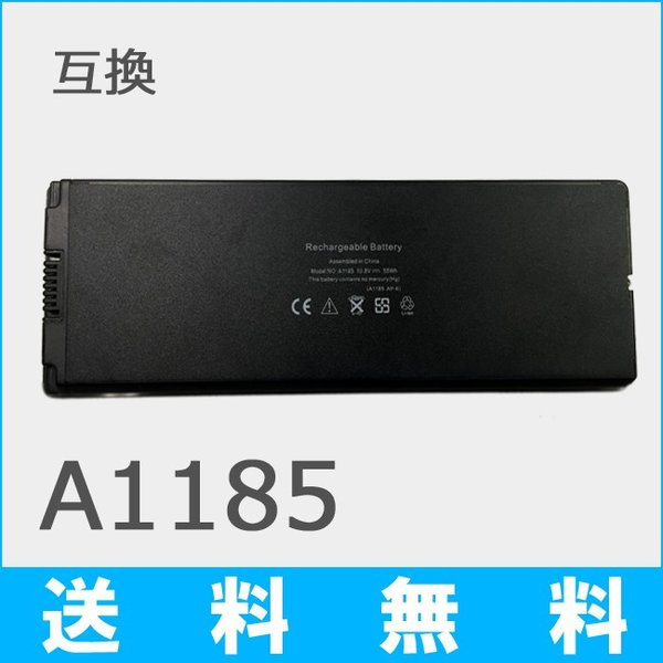 【互換品/ブラック】 MacBook 13インチ 用 A1185 互換バッテリー