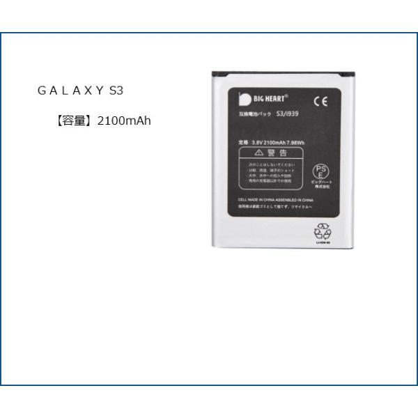 SAMSUNG 互換品    GALAXY S3  交換用 バッテリー 電池パック  S3i9300 対応  サムスン ギャラクシー|bigheart|02