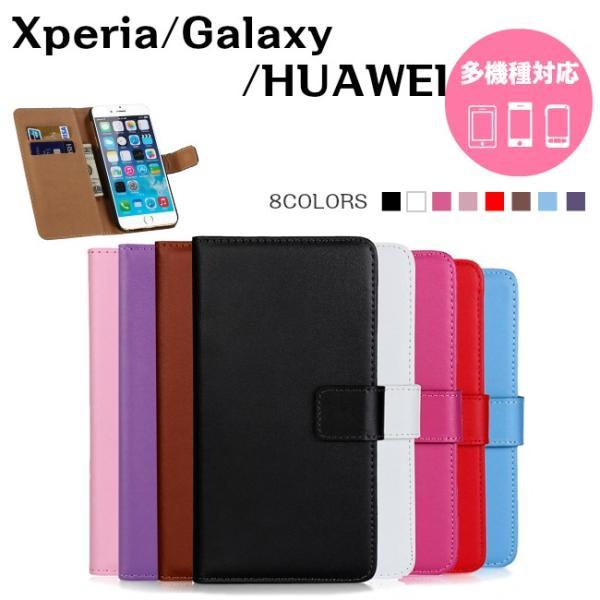 手帳型レザーケース Xperia Z4/Z5/Z5 Premium/Z5 Compact/Galaxy S7 edge/Note7/HUAWEI P8 lite/P9/P9 lite 対|bigheart