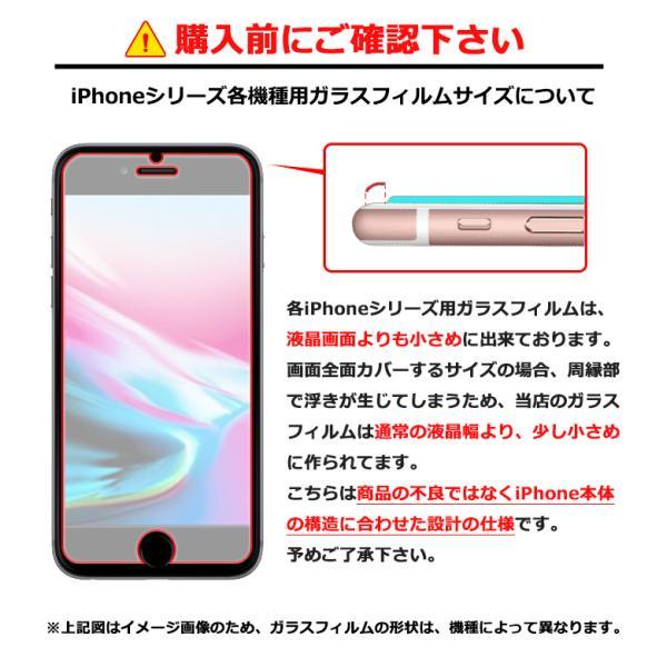 iPhone5/5s/5c/6/6Plus/6s/6s Plus/SE/7/7Plus/8/8Plus/X 強化ガラスフィルム 液晶保護シート|bigheart|06