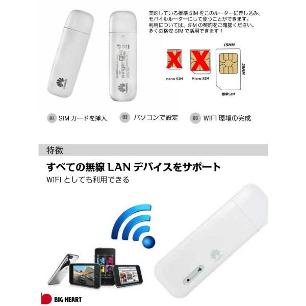 G18-01【並行輸入品】HUAWEI E8231 モバイル Pocket WiFi ルーター SIMフリー 21.6Mbps高速インターネット接続 10台同時使用可能 Huawei e8231|bigheart|03