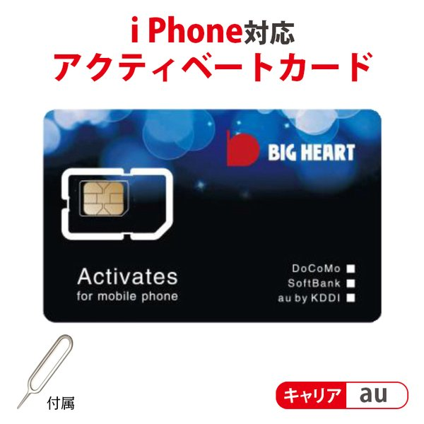 au専用 iPhone アクティベートカード (最新iOS対応確認済み) NanoSIMサイズ activates card 送料無料|bigheart
