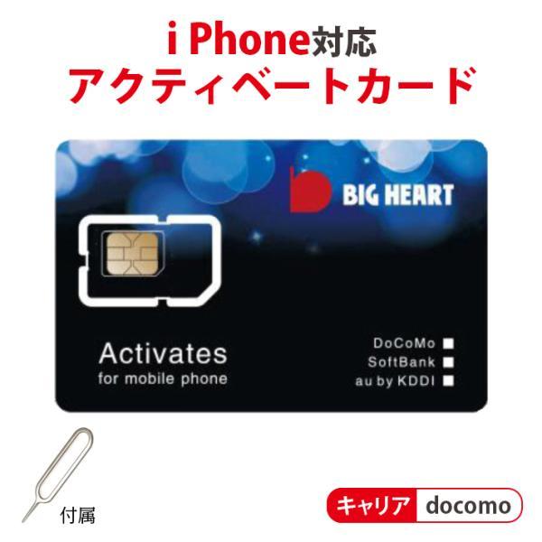 NTTドコモ docomo専用 iPhone アクティベートカード (最新iOS対応確認済み) NanoSIMサイズ activates card 送料無料|bigheart