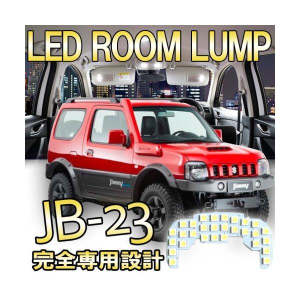 ジムニー JB23 LEDルームランプ 室内灯 カー用品 ledバルブ 送料無料