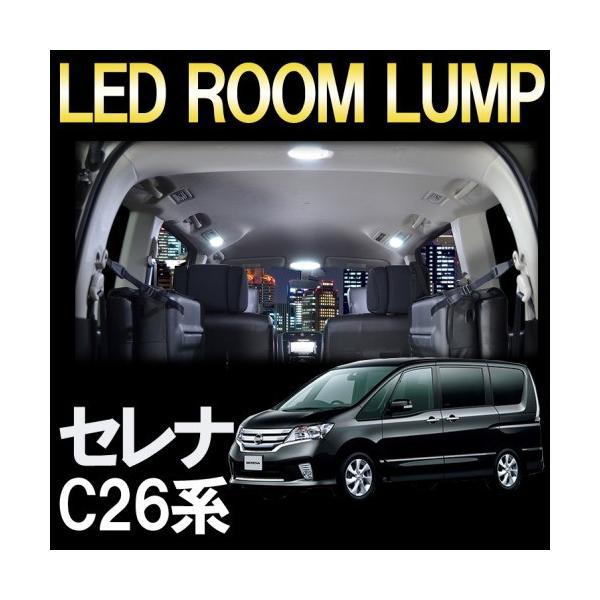 セレナ C26 LEDルームランプ 10点セット 357連 純白色LEDルームランプセット カー用品 led セレナ